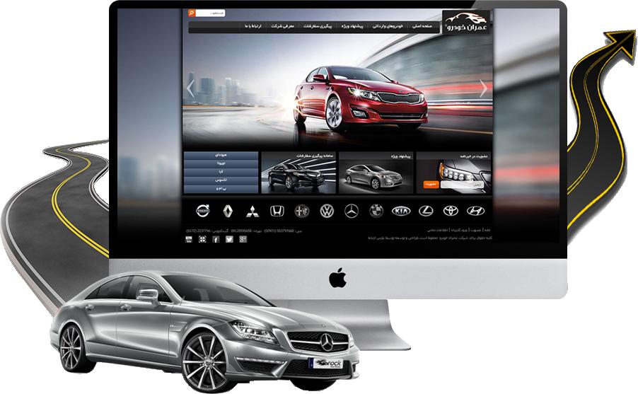 طراحی وب سایت عمران خودرو